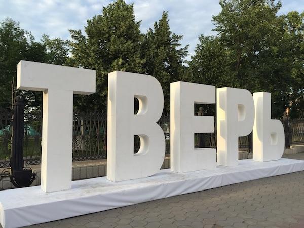 День города ТВЕРЬ большие буквы